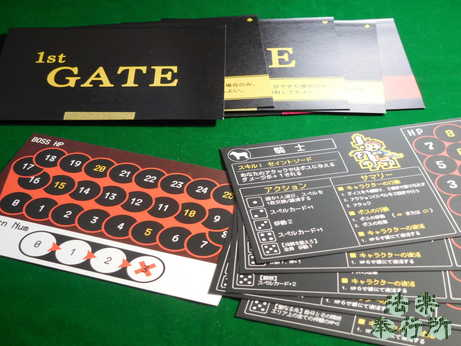 Bahamut Gate ボード