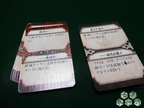 エルダーサイン完全日本語版 見えざる軍団拡張セット
