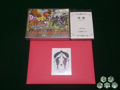 『ルーク&レイダーズ拡張カードセット』 『狩歌応用セット』 『果実の収穫拡張 魔女の号令』