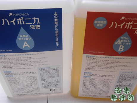 ハイポニカ 液体肥料