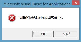 VBAのエラー「この操作は結合したセルには行えません」