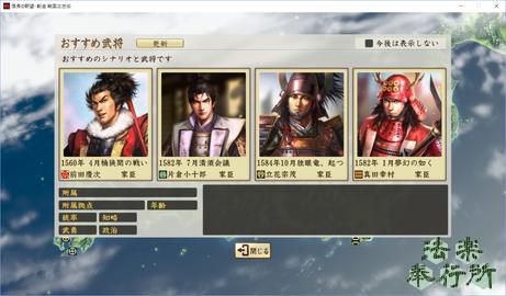 信長の野望・創造 戦国立志伝 キャラクター選択画面