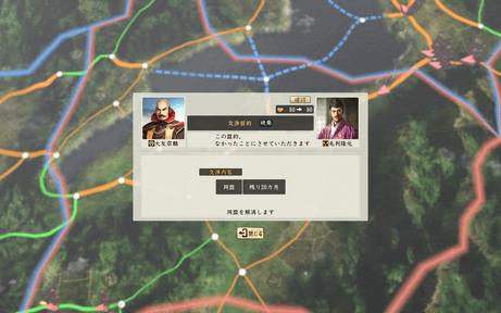 信長の野望・創造 戦国立志伝