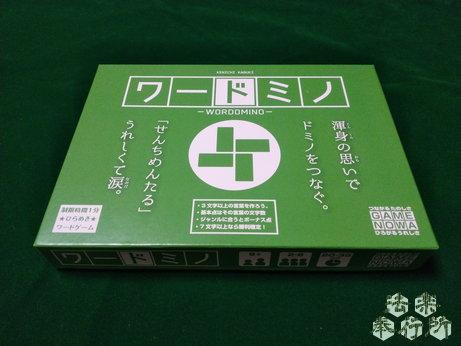 ワードミノ(ボードゲーム開封編)