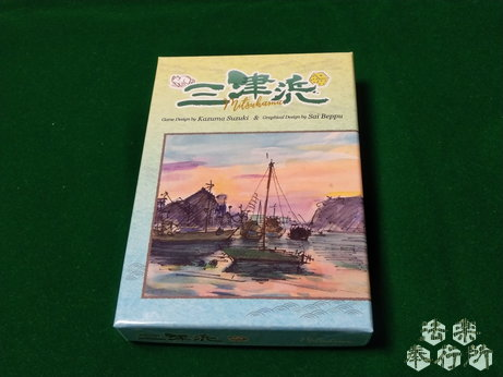 三津浜(ボードゲーム開封編)