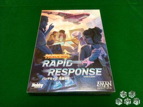 パンデミック:迅速対応『PANDEMIC:RAPID RESPONSE』(ボードゲーム開封編)