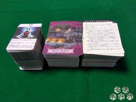 アーカムホラー第3版 テキストの多いカード類