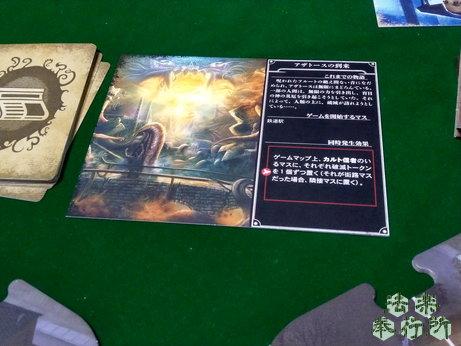 アーカムホラー第3版 シナリオカード アザトース