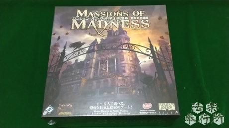 ゲームマーケット2019秋 『マンション・オブ・マッドネス第2版』