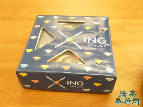 ボードゲーム Xing バッティング 篠原遊戯重工