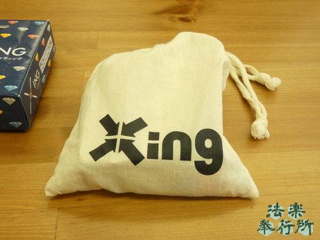 リゴレのレポート≪リゴレぽ≫ 第11回 店長とXing(バッティング)後編(2019.12.18)