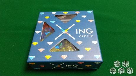 Xing(バッティング)(ボードゲーム開封編)