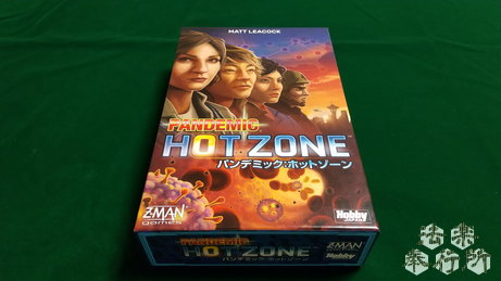 パンデミック:ホットゾーン(ボードゲーム開封編)