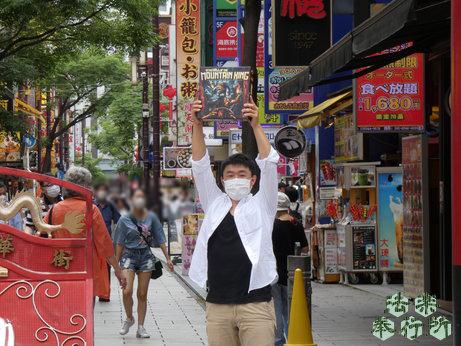 リゴレぽ presented by 青葉新館 第12回 店長と山の王(2020.6.12)その3