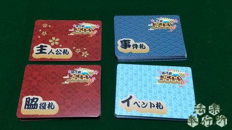 ボードゲーム 時代劇3600秒 カード4種