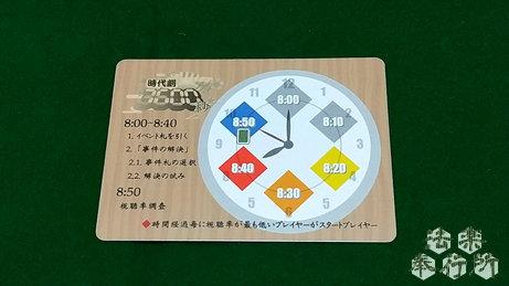 ボードゲーム 時代劇3600秒 時計札