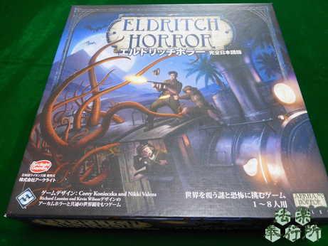 エルドリッチホラー 完全日本語版 (ボードゲーム開封編)