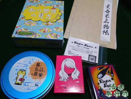 2015ゲームマーケット秋 購入品