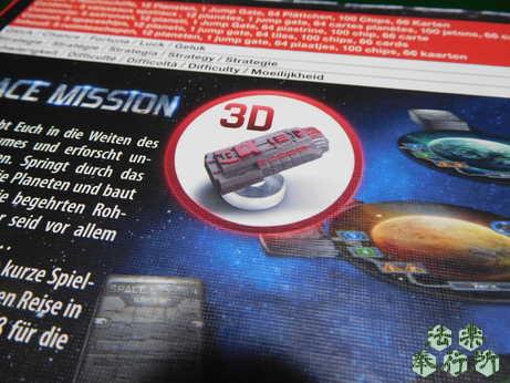 SPACE MISSION 3D コマ