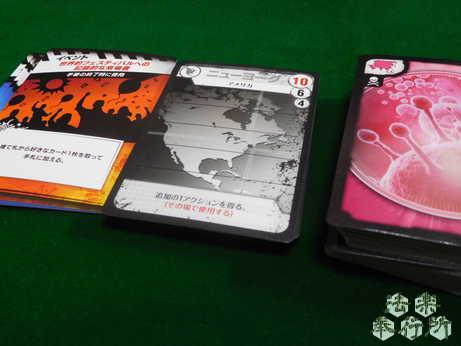 パンデミック 接触感染 カード類