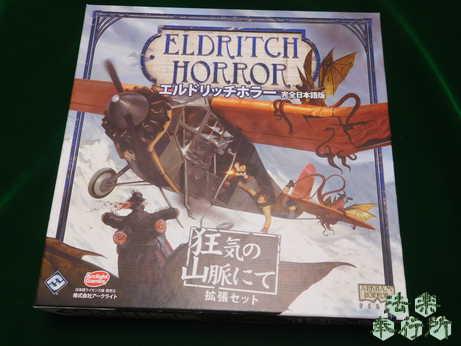 エルドリッチホラー拡張 狂気の山脈にて 原題:『ELDRITCH HORROR  Mountains of Madness』(ボードゲーム開封編)
