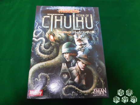 パンデミック:クトゥルフの呼び声 原題:『PANDEMIC REIGN OF CTHULHU』(ボードゲーム開封編)