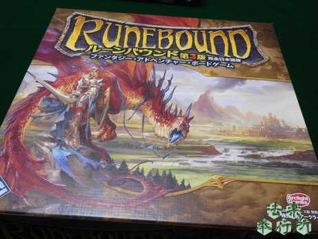 ルーンバウンド第3版完全日本語版(ボードゲーム開封編)