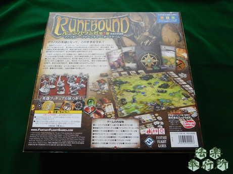 ルーンバウンド第3版完全日本語版 箱裏