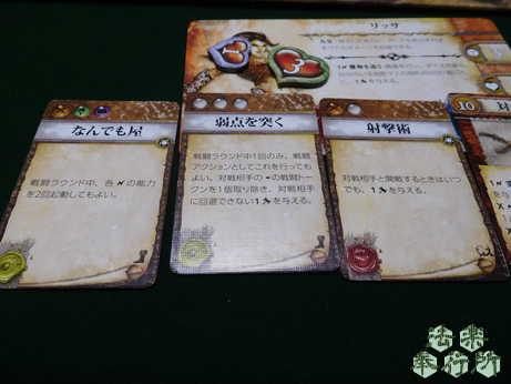 ルーンバウンド 第三版 スキルカード