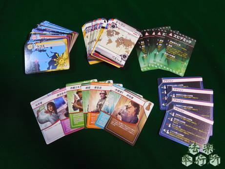 パンデミック 新版 カード類