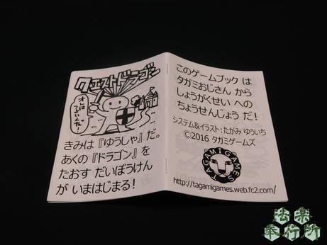 TAGAMI GAMES おまけのミニブック
