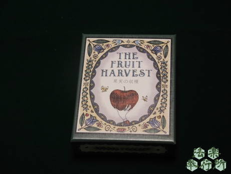 果実の収穫 『THE FRUIT HARVEST』