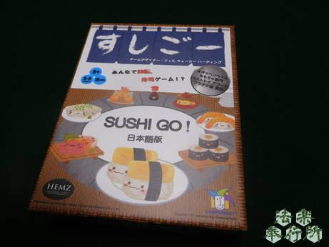 すしごー SUSHI GO