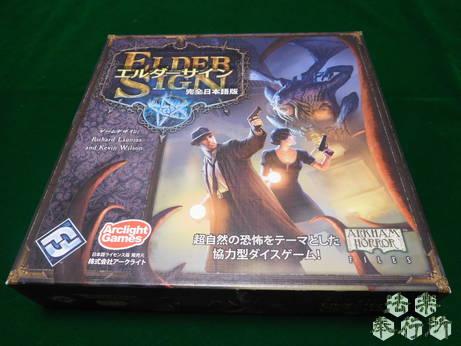 エルダーサイン完全日本語版(原題『ELDER SIGN』)(ボードゲーム開封編)