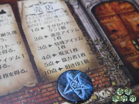 エルダーサイン完全日本語版(原題『ELDER SIGN』)