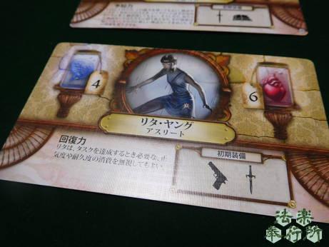 エルダーサイン完全日本語版 見えざる軍団拡張セット 原題『ELDER SIGN:Unseen Forces』(ボードゲームプレイ感想編)