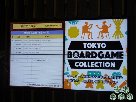 東京ボードゲームコレクション