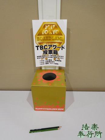 東京ボードゲームコレクション 投票箱