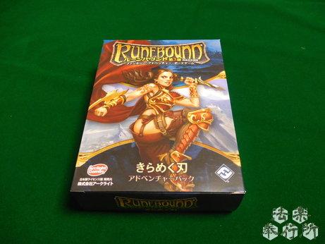ルーンバウンド第3版完全日本語版 拡張アドベンチャーパック:きらめく刃(ボードゲーム開封編)