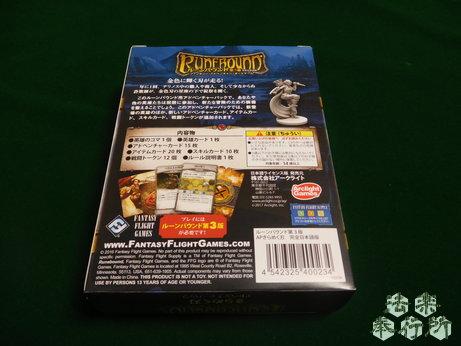 ルーンバウンド第3版完全日本語版 拡張アドベンチャーパック:きらめく刃