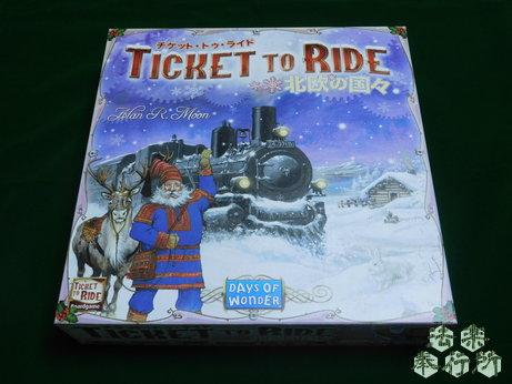 チケット・トゥ・ライド:北欧の国々(ボードゲーム開封編)