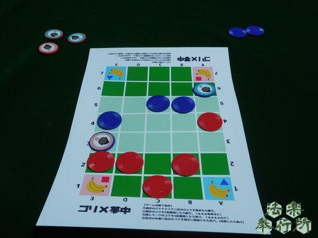 ゴリ×夢中(ボードゲームプレイ感想編)