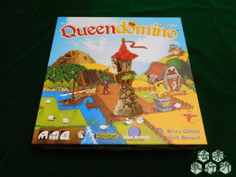クイーンドミノ 原題:Queendomino(ボードゲーム開封編)