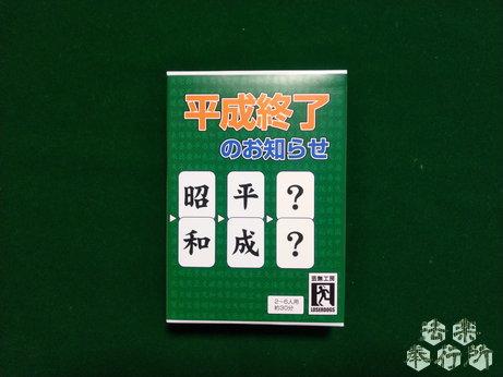 『平成終了のお知らせ』(サザンクロスゲームズ&TDS)
