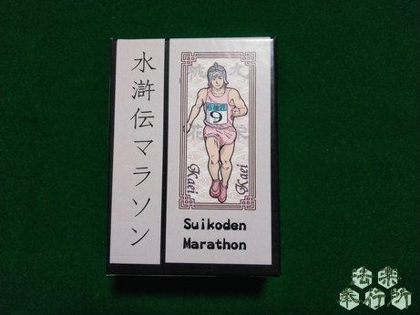 『水滸伝マラソン』(温泉駅伝/水滸伝マラソン BUDAcafe)