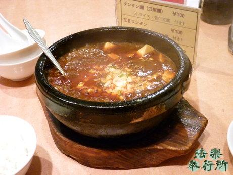 横浜中華街 鳳林 麻婆豆腐