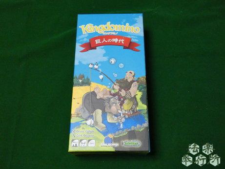 キングドミノ 巨人の時代(キングドミノ拡張)(ボードゲーム開封編)