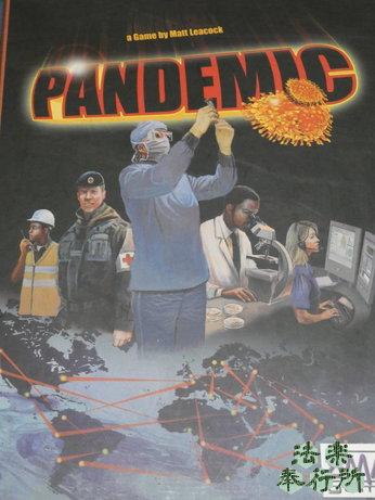 パンデミック:新たなる試練 リゴレ リゴれぽ