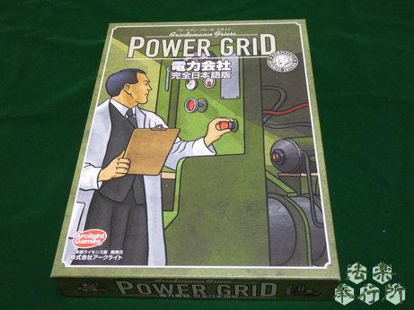 電力会社 完全日本語版(ボードゲーム開封編)