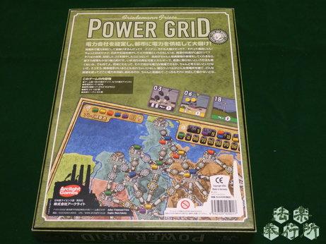 電力会社 POWER GRID ボードゲーム